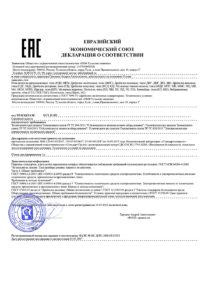 Декларация соответствия дробилки